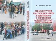 Этнокультурный неотрадиционализм и идентичность в современных социокультурных трансформациях