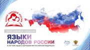 Информация о проведении семинара-совещания «Языки народов России в системе общего образования Российской Федерации» в Республике Тыва