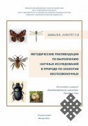 Тувинский научный центр подготовил к переизданию учебно-методическое пособие
