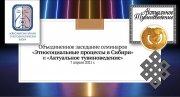 Объединенное заседание семинаров «Этносоциальные процессы в Сибири» и «Актуальное тувиноведение»