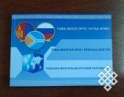 Вышел в свет тувинской-монгольско-русский разговорник