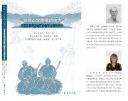 Монография Т. Левина о тувинской музыке переведена на китайский язык